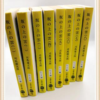 坂の上の雲 全8巻セット(文春文庫)