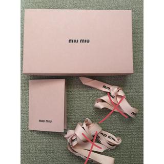 miumiu - miu miu★空箱 リボン カード