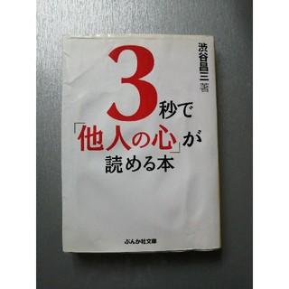 ☆3秒で「他人の心」が読める本
