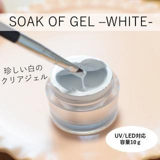 ◆用途色々な万能ジェル◆ホワイト クリアジェル ソークオフジェル ネイル(ネイルトップコート/ベースコート)