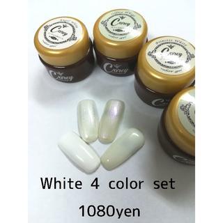 ◆カラー変更可◆ホワイトカラー ジェルネイル 4色セット 2019秋冬トレンド(カラージェル)