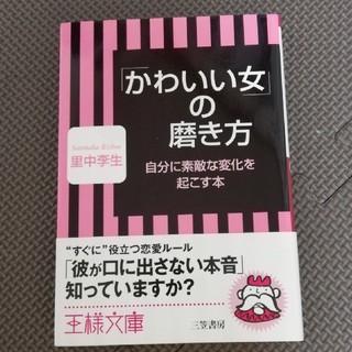 書籍 「かわいい女」の磨き方