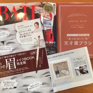 BAILA12月号付録  眉ブラシ  メイクbook  ランコムサンプル付き(その他)