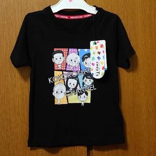 しまむら - KOKOROMAN CHANNEL Tシャツ 110