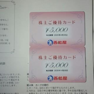 西松屋 - 西松屋 株主優待カード10000円分  【5000円×2枚】
