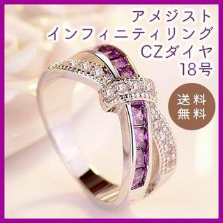 指輪 アメジスト インフィニティリング CZダイヤ 18号(リング(指輪))