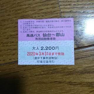 仙台から郡山までの片道乗車券です!