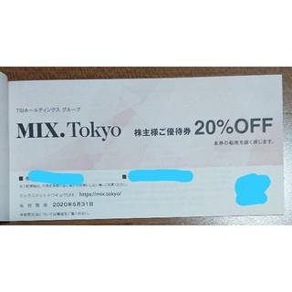ジルスチュアート(JILLSTUART)のTSI 株主優待券 MIX TOKYO(ショッピング)