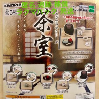 エポック(EPOCH)のジオラマシリーズ  茶室  全5種 セット(その他)