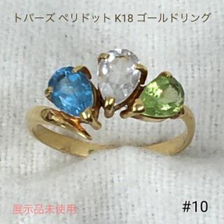 トパーズ ペリドット K18 ゴールド リング 指輪 送料込み(リング(指輪))