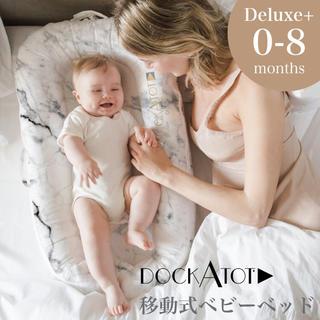 ☆yukaさま専用☆ドッカトット デラックス+(ベビーベッド)