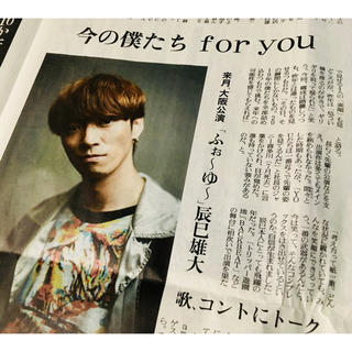 Johnny's - 辰巳雄大 新聞 ふぉ〜ゆ〜