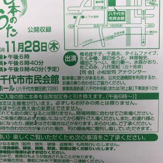11/28 新.BS日本うた千葉 入場整理券 辰巳ゆうと 水森かおり 林部智史(その他)