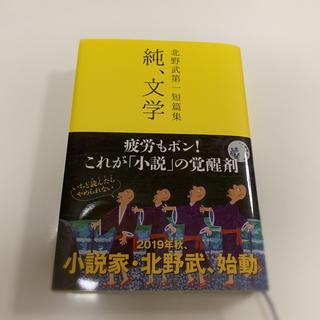 純、文学 北野武第一短篇集(文学/小説)