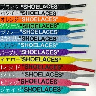 13色⭐高品質⭐平紐⭐2本セットSHOELACESカスタムシューレースflat(スニーカー)
