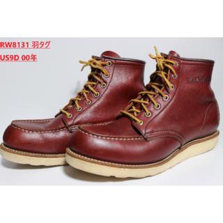 レッドウィング(REDWING)のレッドウィング 8131 US9D 27cm オロラセット 刺繍羽タグ 00年(ブーツ)