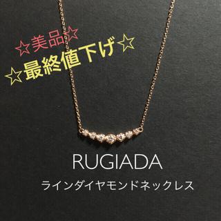 4℃ - お買い得!☆美品・レア品☆ ルジアダ K10PG ラインダイヤモンドネックレス