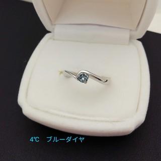 Pt950 4℃ 一粒✨ブルーダイヤ✨キラキラ✨ シンプル シャープ 綺麗(リング(指輪))