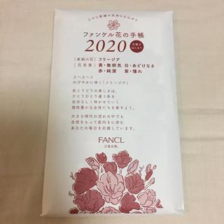 FANCL - ファンケル 花の手帳2020