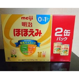 ほほえみ 粉ミルク 8缶