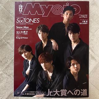 ジャニーズ(Johnny's)のmyojo SixTONES版 SnowMan版(アイドル)