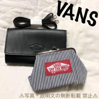 ヴァンズ(VANS)の⭐️新品⭐️【vans バンズ】長財布&がま口☆2点セット☆付録❗️(財布)