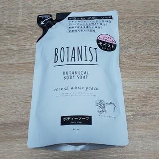 ボタニスト(BOTANIST)のボタニスト ボタニカルボディーソープ詰め替え用(ボディソープ / 石鹸)