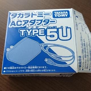 Takara Tomy - タカラトミーACアダプター type5U