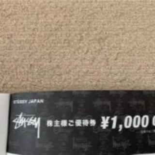 ステューシー(STUSSY)のTSIホールディングス株主優待STUSSYオンラインストア1000円割引券 6枚(ショッピング)