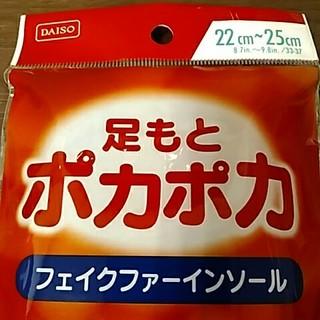 🆕足もと👣ポカポカ♨フェイクファーインソール 保温性 抗菌加工 特許取得(その他)