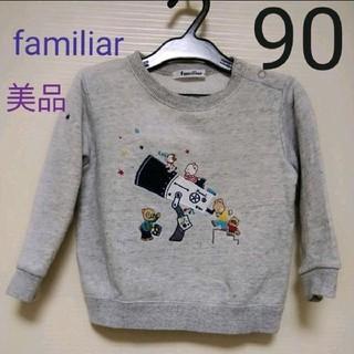familiar - familiarファミリアトレーナー90サイズ 男女兼用 綿100% 日本製