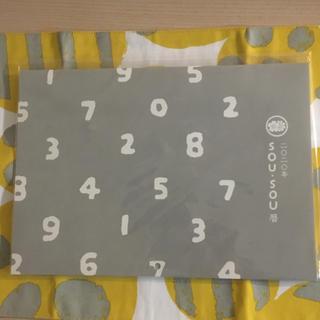 SOU・SOU - ソウソウ カレンダー 令和2年