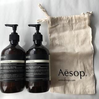Aesop - Aesop イソップ シャンプー  空ボトル 容器 巾着セット 空きボトル