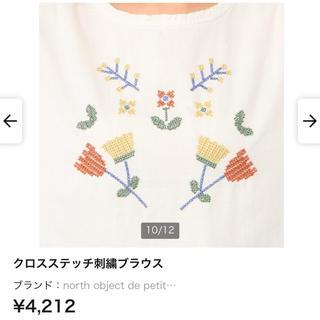 SM2 - ノースオブジェクトプチ ◯クロスステッチ刺繍ブラウス