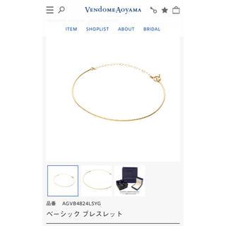 Vendome Aoyama - ヴァンドーム 青山VENDOME18Kベーシック ブレスレット