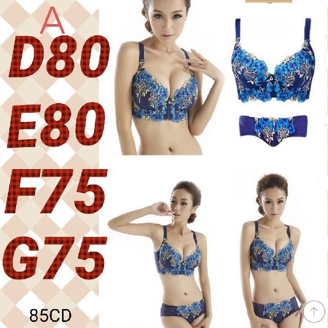 takakoさま専用 送料無料♪新品☆D80 E80 F75 G75 レディースの下着/アンダーウェア(ブラ&ショーツセット)の商品写真