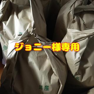 ジョニー様専用(米/穀物)