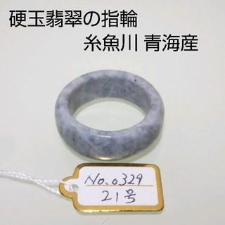 No.0329 硬玉翡翠の指輪 ◆ 糸魚川 青海産 ラベンダー ◆ 天然石(リング(指輪))