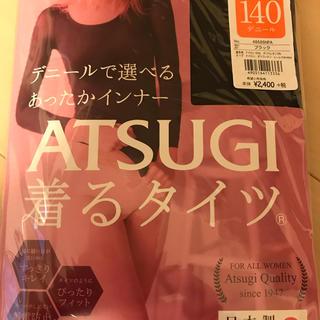(アツギ)ATSUGI 着るタイツ 140デニール  (アンダーシャツ/防寒インナー)