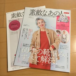 最新号 素敵なあの人 1月号 雑誌