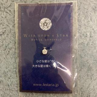 STAR JEWELRY - フェスタリア☆キュービックチャーム