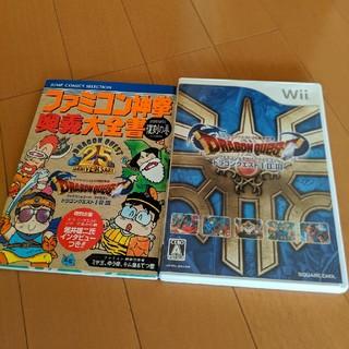 Wii - ドラゴンクエストⅠ・Ⅱ・Ⅲ