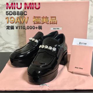 ミュウミュウ(miumiu)の【19AW】【極美品】MIU MIU クリスタル付パテントレザーローファー(ローファー/革靴)