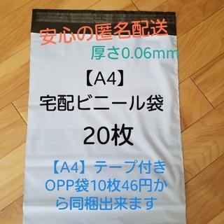 【A4】宅配ビニール袋☆20枚