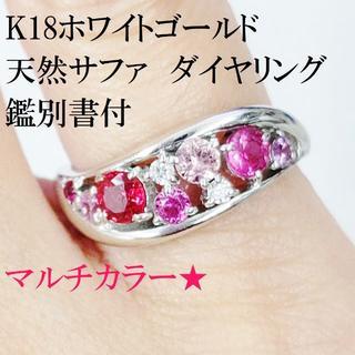 *お値下げ*【ピンク系サファリング】K18ホワイトゴールド サファイア リング(リング(指輪))