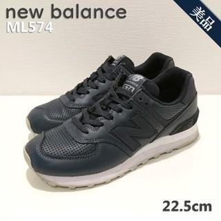 ニューバランス(New Balance)の【美品】new balance ML574 限定モデル レザー 22.5cm(スニーカー)