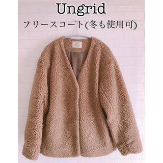 Ungrid - Ungrid フリースジャケット