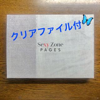 Sexy Zone - Sexy Zone PAGES CD+DVD 初回限定版B 〜富士湖畔旅〜
