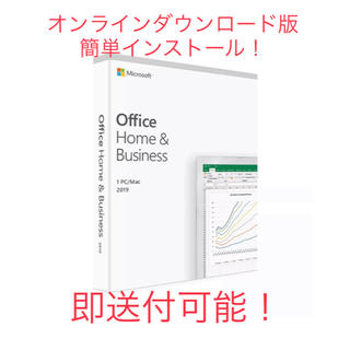 マイクロソフト(Microsoft)の新品 簡単インストール★ Office2019 for Mac 永久使用 1台分(PC周辺機器)