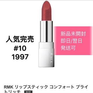 アールエムケー(RMK)のrmk ブライトリッチ  10(口紅)